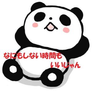 ゆっくりしているパンダ